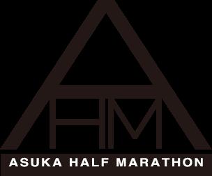 飛鳥ハーフマラソン